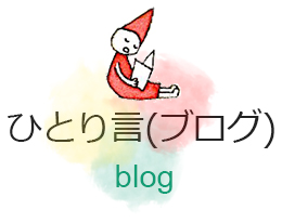 ひとり言(ブログ)